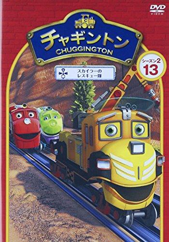 チャギントン シーズン2 トゥートの新しい友達 第13巻 DVD