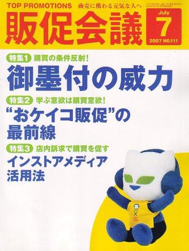 トッププロモーションズ販促会議 2007年 07月号 [雑誌]