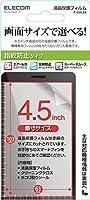 ELECOM スマートフォン用保護フィルム 汎用 エアーレス スムースタッチ 4.5インチ P-45FLSA