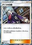 ポケモンカードゲーム サン&ムーン ダイゴの決断(R) 拡張パック 裂空のカリスマ(SM7)