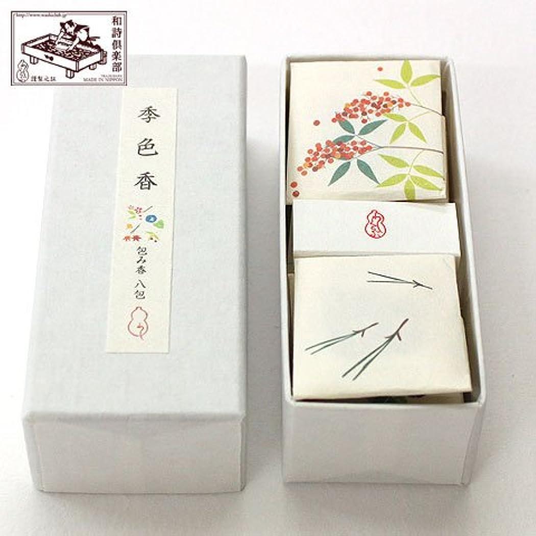 お茶バッグ強化文香包み香季色香 (TU-012)和詩倶楽部