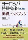 ヨーロッパ特許条約実務ハンドブック(第3版)