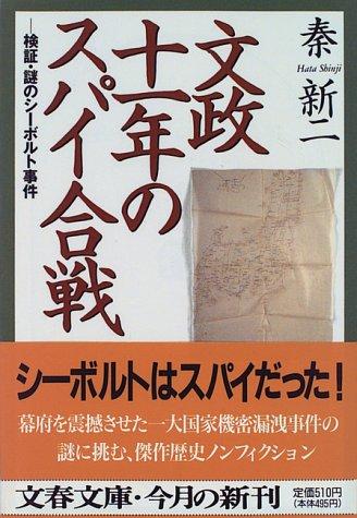文政十一年のスパイ合戦―検証・謎のシーボルト事件 (文春文庫)