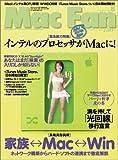 Mac Fan (マックファン) 2005年 08月号