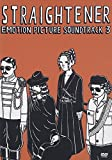 Emotion Picture Soundtrack 3[DVD]/