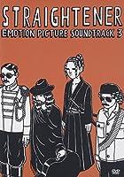Emotion Picture Soundtrack 3[DVD]