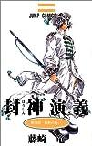 封神演義 (第19部) (ジャンプ・コミックス)