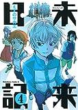未来日記(4) (角川コミックス・エース)