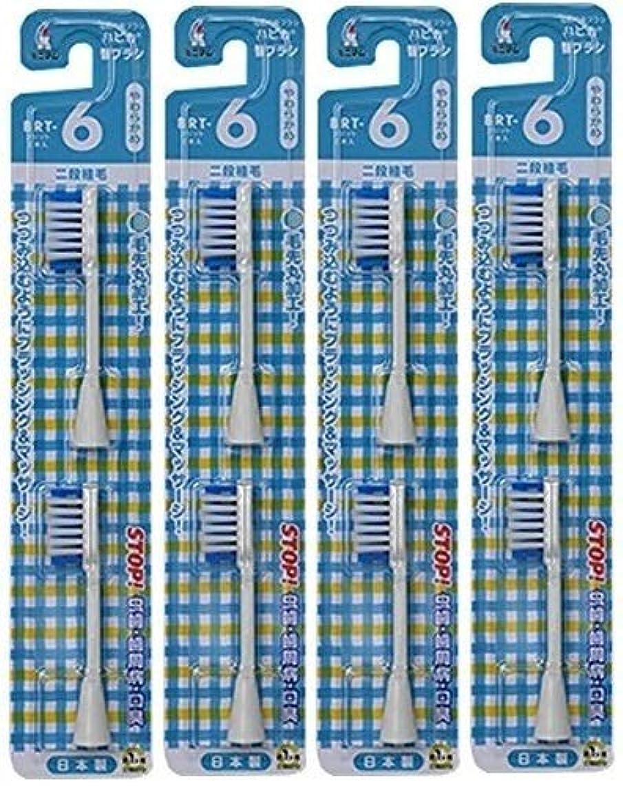 絶壁昇る不可能な電動歯ブラシ ハピカ専用替ブラシやわらかめ 2段植毛2本入(BRT-6T)×4個セット