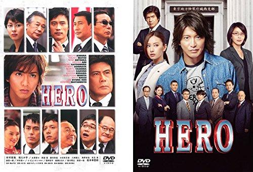 HERO 2007年版、2015年版  全2巻セット [マーケットプレイスDVDセット商品]