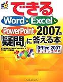 できるWord & Excel & Powerpoint2007 Beta2の「疑問」に答える本
