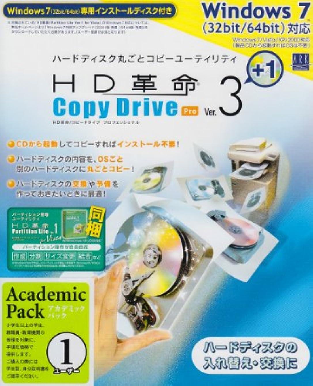 アルネ人種HD革命/CopyDrive Ver.3 for Windows7 Pro アカデミック1ユーザー