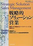 戦略的ソリューション営業—顧客との「価値あるパートナーシップ」を構築せよ (戦略ブレーンBOOKS)