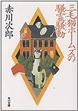 三毛猫ホームズの騒霊騒動(ポルターガイスト) (角川文庫)