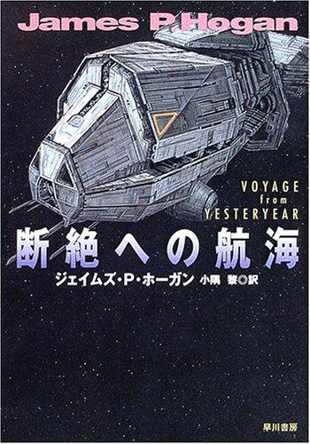 断絶への航海  / ジェイムズ・P. ホーガン