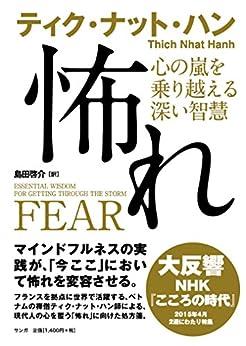 [ティク・ナット・ハン]の怖れ: 心の嵐を乗り越える深い智慧