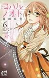 コハルノオト 6 (プリンセスコミックス)