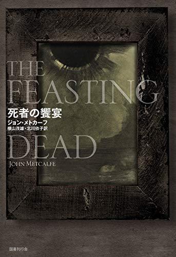 死者の饗宴