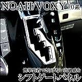 ノア ヴォクシー 70系 シフトゲートパネル シーケンシャル車用 メッキ 0964MEK