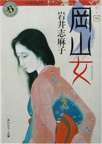 岡山女 (角川ホラー文庫) / 岩井 志麻子