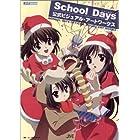 School Days公式ビジュアル・アートワークス (JIVE FAN BOOK SERIES)