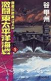 激闘 東太平洋海戦〈1〉―覇者の戦塵1943 (C・NOVELS)