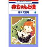 赤ちゃんと僕 (18) (花とゆめCOMICS)
