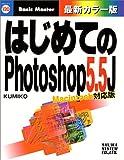 はじめてのPHOTOSHOP5.5JforMacintosh (はじめての…シリーズ)