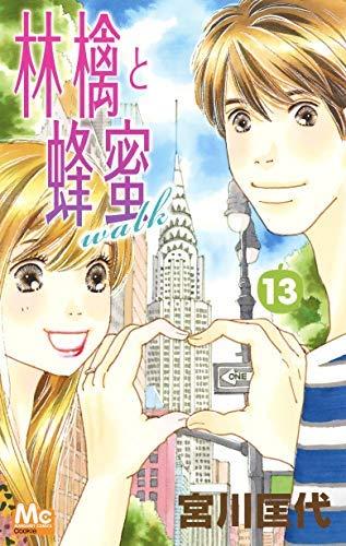 林檎と蜂蜜walk コミック 1-13巻セット