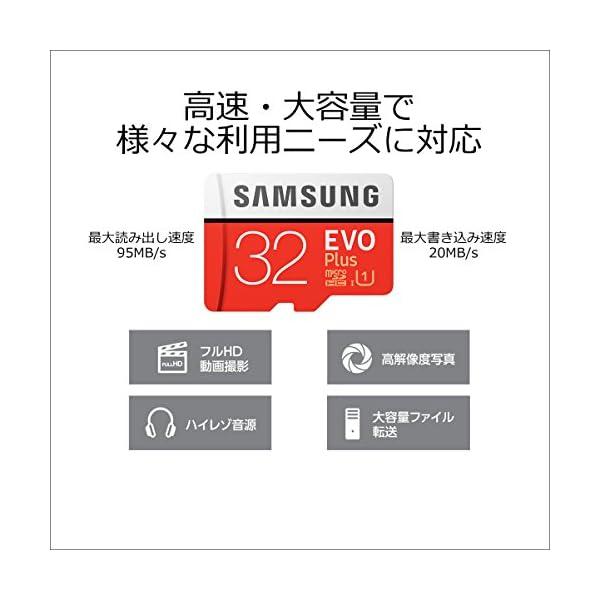Samsung microSDカード32GB ...の紹介画像4