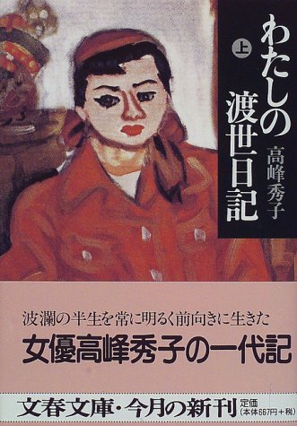 わたしの渡世日記〈上〉 (文春文庫)