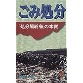 ごみ処分―「処分場紛争」の本質 (三一新書)