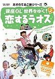たかのてるこ旅シリーズ 銀座OL世界をゆく! 2 恋するラオス[DVD]