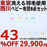 西川 洗える 羽毛 ベビー布団 8点セット 【動物・羽毛ダウン85%】 日本製