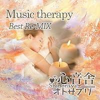 眠りと安心と癒しの音楽療法ベストリミックス