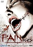 ペイン ~PAIN~ [DVD]
