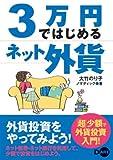 3万円ではじめるネット外貨-「超」少額で外貨投資入門!
