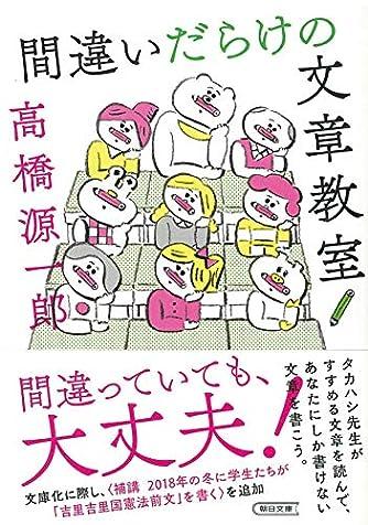 間違いだらけの文章教室 (朝日文庫)