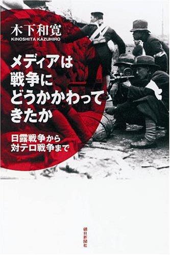 メディアは戦争にどうかかわってきたか 日露戦争から対テロ戦争まで (朝日選書(778))