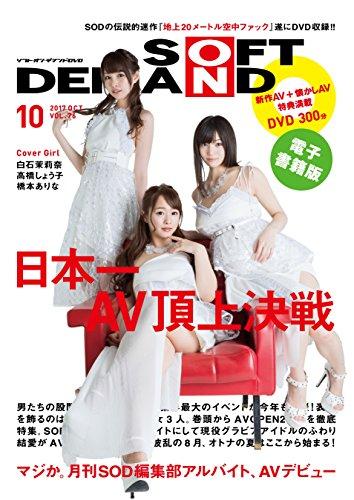 ソフト・オン・デマンドDVD 2017年 10月号 VOL.76【電子書籍版】  ソフト・オン・デマンド DVD thumbnail