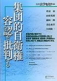 集団的自衛権 容認を批判する 別冊法学セミナー (別冊法学セミナー no. 231)