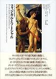 フィジカルとソーシャル: ウィリアム・ホガースからエプスタインへ (イギリス美術叢書)