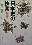 日本史の快楽―中世に遊び現代を眺める (角川ソフィア文庫)