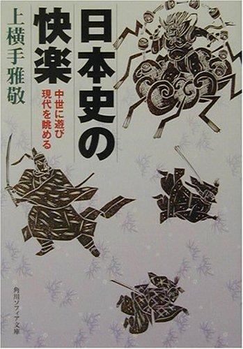 日本史の快楽―中世に遊び現代を眺める (角川ソフィア文庫)の詳細を見る