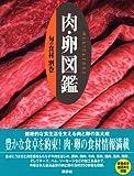 別巻 肉・卵図鑑 (旬の食材) 画像