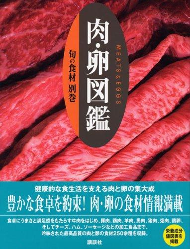 別巻 肉・卵図鑑 (旬の食材)の詳細を見る