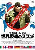 マイケル・ムーアの世界侵略のススメ[DVD]