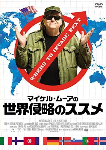 マイケル・ムーアの世界侵略のススメ [DVD]の詳細を見る