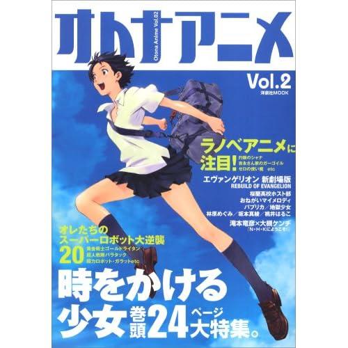 オトナアニメVOL.2 (洋泉社MOOK)