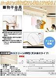 【川口技研】室内物干し 物干金物 室内用ホスクリーン 昇降式面付タイプ URM-L-W ロングサイズ 1セット(1740mm) [URM-L-W] 画像